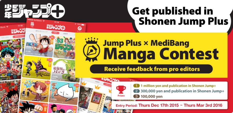 JumpPlus-MediBang-Manga-Contest
