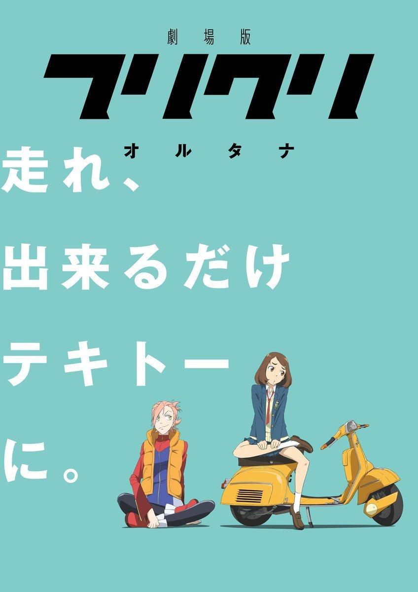 FLCL_Alternative_poster.jpg